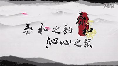 呼和浩特《泰和集团》宣传片拍摄制作