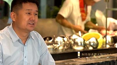 【宣传片拍摄】阿牧郎寻找世界好食材美味之旅