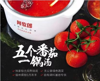 寻找世界最好食材---阿牧郎番茄火锅